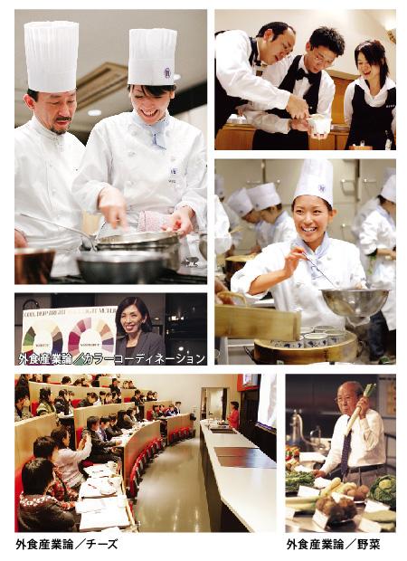 2012年調理師科夜間部10月生 6月1日(金)より入学願書受付開始!