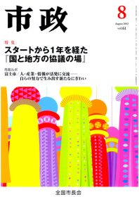 機関誌「市政」2012年8月号に紹介されました。のイメージ画像