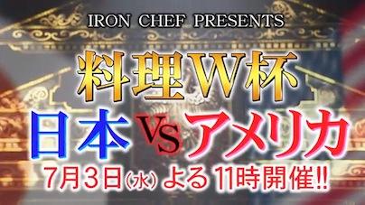 「アイアンシェフSP 料理W杯 日本代表VSアメリカ代表」7月3日開催!!のイメージ画像