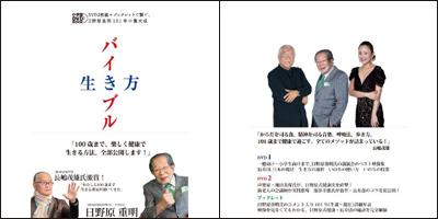 聖路加国際病院理事長・日野原重明先生の「生き方バイブル」DVDブック好評発売中!のイメージ画像