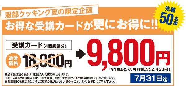 服部クッキング夏の限定企画 お得な受講カードが更にお得に!!