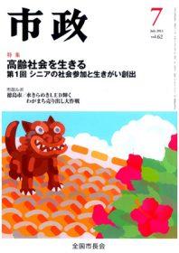 機関誌「市政」7月号に服部校長の記事が掲載されました。のイメージ画像