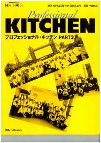 HOTERES別冊「プロフェッショナル・キッチンPART3」に、当校西洋講師陣と最新調理法の記事が掲載されました。のイメージ画像