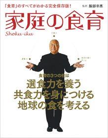 校長・服部幸應監修「家庭の食育」、2013年11月8日(金)全国書店にて発売!!のイメージ画像