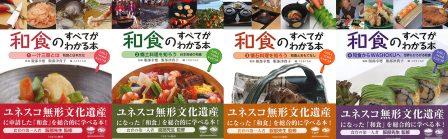 「和食のすべてがわかる本シリーズ(全4巻)」好評発売中!のイメージ画像