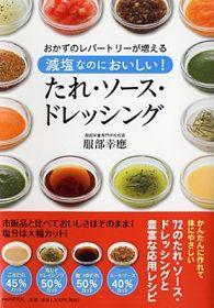 「減塩なのにおいしい!たれ・ソース・ドレッシング」好評発売中!のイメージ画像
