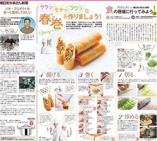 「朝日おかあさん新聞」3月号で、中国料理・菊池先生と助手の山下さんが調理を担当した春巻き作りの記事が掲載されました。のイメージ画像