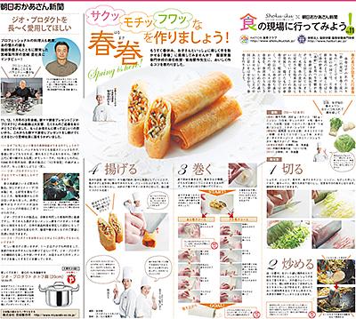 「朝日おかあさん新聞」3月号