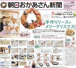 「朝日おかあさん新聞」2015年11月号で、若松先生と助手の小林さんが調理を担当したパンデコレーションのリースの記事が掲載されました。のイメージ画像