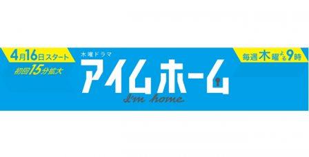 テレビ朝日 木曜ドラマ『アイムホーム』(木村拓哉さん、上戸彩さん、水野美紀さん出演)にて、西洋料理・大野文彦が料理協力を行っています!のイメージ画像