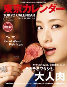 「東京カレンダー」6月号に、服部学園と潮来市の共同プロジェクトに関する記事が掲載されました。のイメージ画像