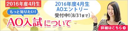 【2016年4月生】 2015年6月1日(月)よりAO入学エントリー受付中!のイメージ画像