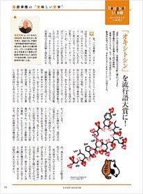 「大人の休日倶楽部」4月号会員誌に、校長・服部幸應の記事が掲載されました。のイメージ画像