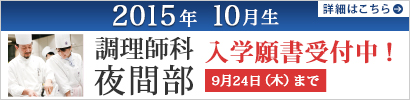 2015年9月の面接日程のご案内(AOエントリーは8/31まで)のイメージ画像
