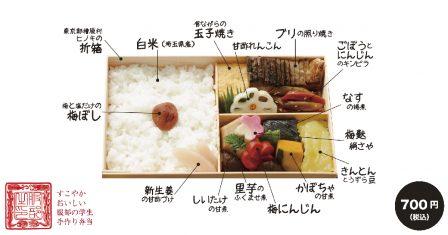 【販売日追加】学生による「折詰弁当」を一般販売いたします!のイメージ画像
