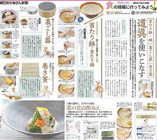 食の現場に行ってみよう!vol16で、平塚先生が担当した【和食編:道具を使いこなす】の記事が掲載されました。のイメージ画像