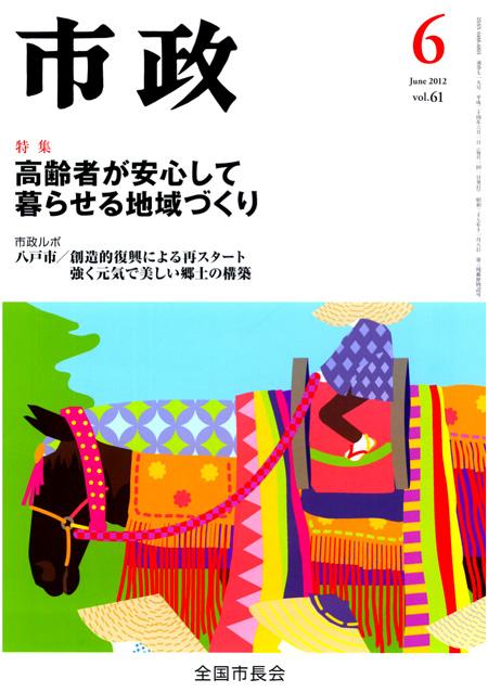 機関誌「市政」2012年6月号