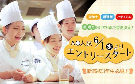 【2017年4月生】 2016年6月1日(水)よりAO入学エントリー受付開始!のイメージ画像