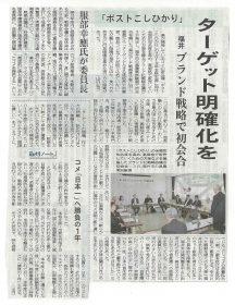 校長・服部幸應が委員長をつとめる「ポストこしひかり」第1回戦略会議が開かれました。のイメージ画像