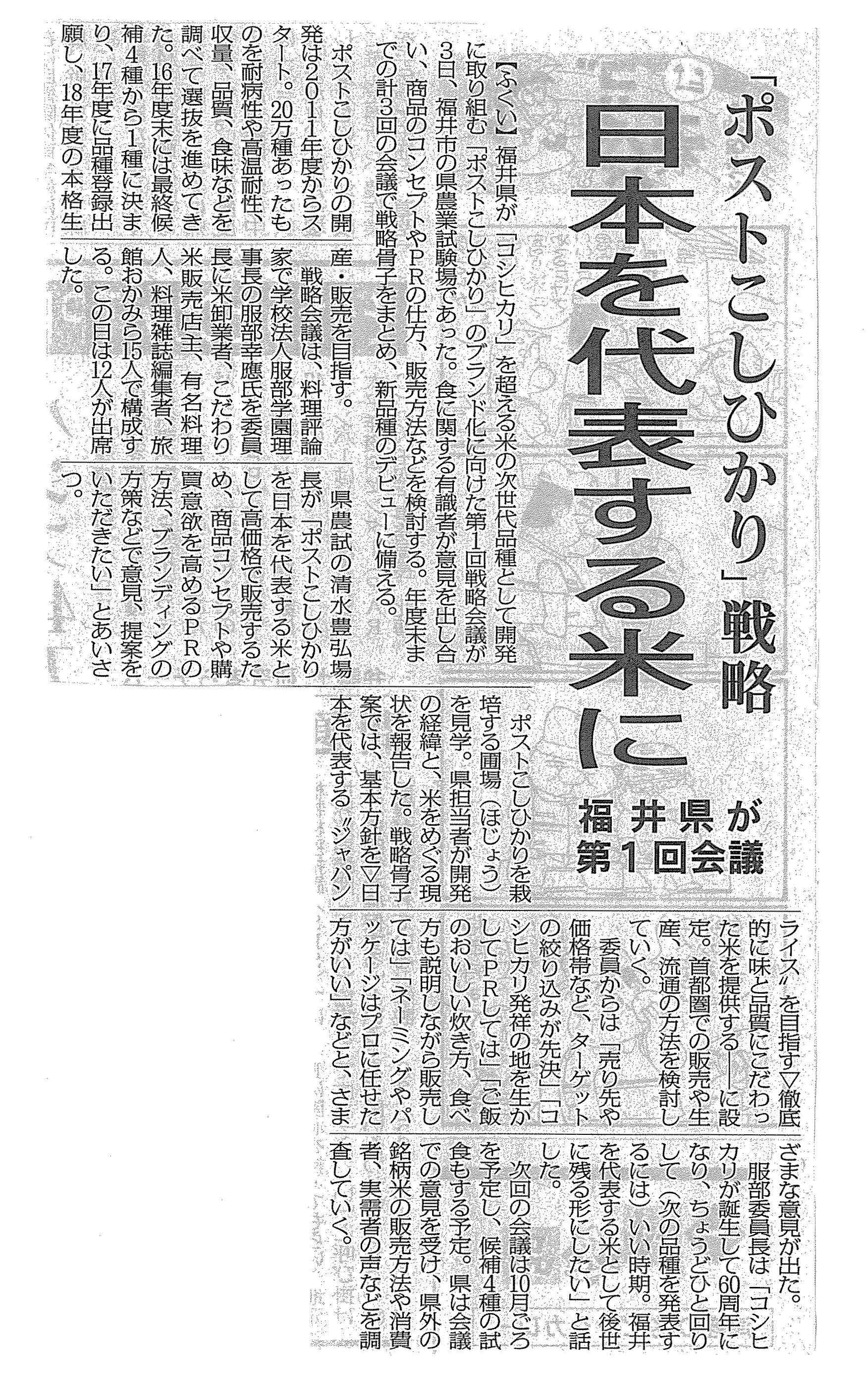 福井新聞3