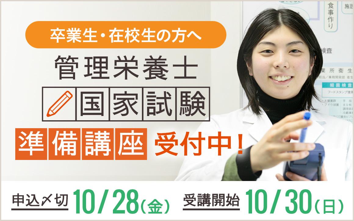 管理栄養士国家試験準備講座受付中