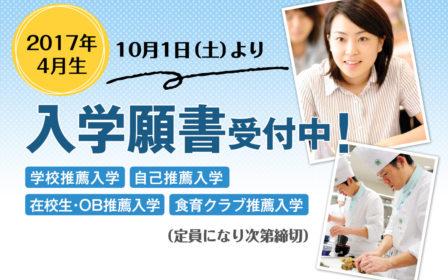 【2017年4月生】2016年10月1日(土)より推薦入学願書受付開始!(定員になり次第締切)のイメージ画像