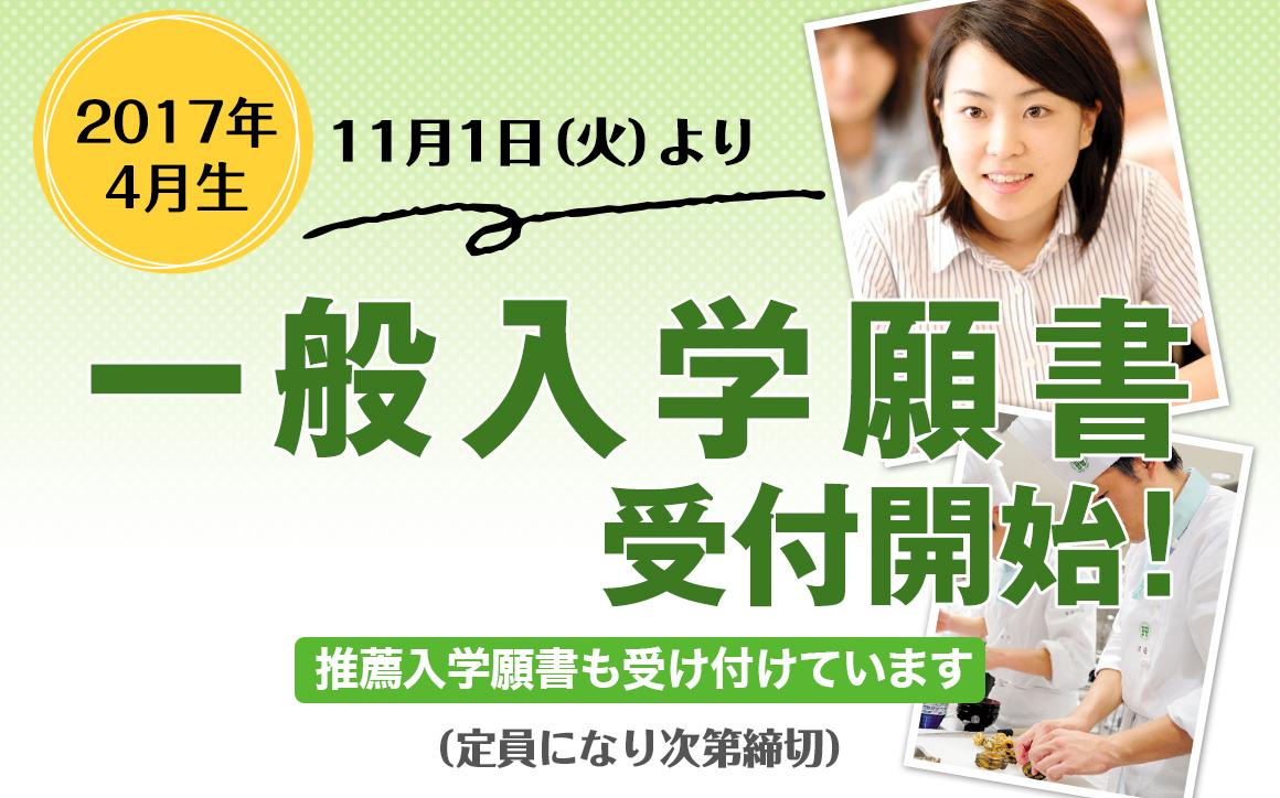 2017年4月生 11月1日(火)より一般入学願書受付開始