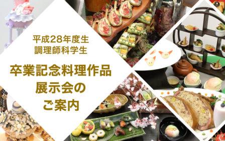 2017年3月4日(土) 卒業記念料理作品展示会を開催します!のイメージ画像