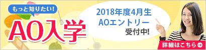 【2018年4月生】 2017年8月1日(火)よりAO入学エントリー【第3期】受付開始!のイメージ画像
