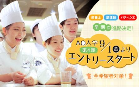 【2018年4月生】 2017年9月1日(金)よりAO入学エントリー【第4期】受付開始!のイメージ画像