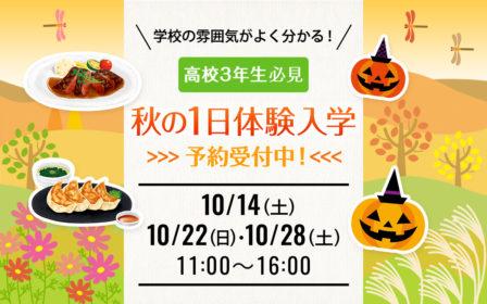 2017年10月秋のスペシャル体験入学web申込受付中。のイメージ画像