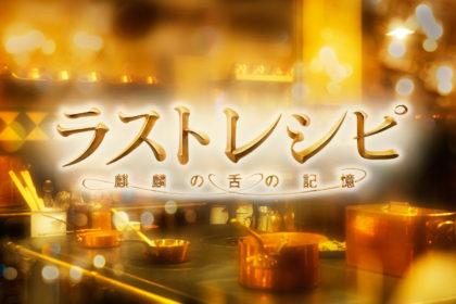 11月3日(金・祝)公開の映画『ラストレシピ ~麒麟の舌の記憶~』にて、校長・服部幸應はじめ当校教授陣が料理協力・出演者への調理指導を行いました!のイメージ画像