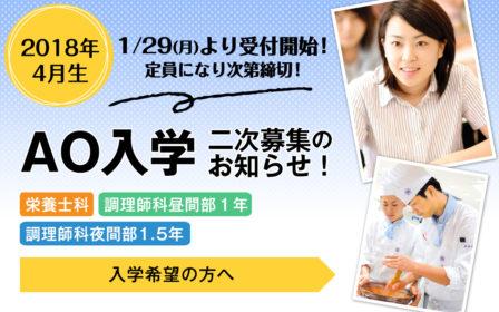 【入学希望の方へ】2018年4月生/AO入学二次募集 受付開始!※面接考査料半額免除のイメージ画像