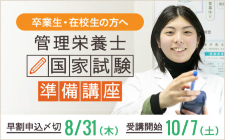 【卒業生・在校生の方へ】平成29年度 管理栄養士国家試験準備講座のご案内のイメージ画像