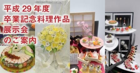 2018年3月3日(土) 卒業記念料理作品展示会を開催します!のイメージ画像