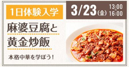 【体験入学/開始時間変更のお知らせ】2018年3月23日(金)13:00~16:00 本格中華を学ぼう!麻婆豆腐と黄金炒飯のイメージ画像