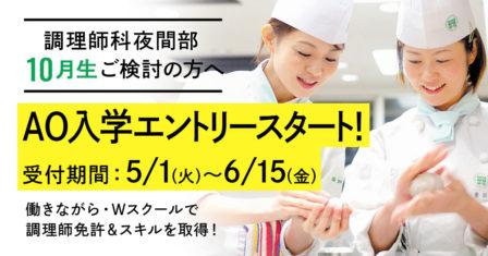 【2018年10月生】 5月1日(火)よりAO入学エントリー受付開始!のイメージ画像