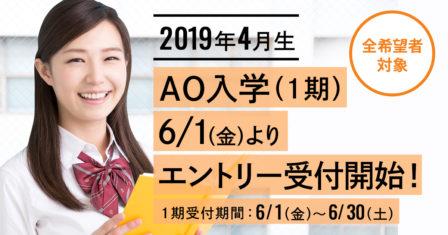 【2019年4月生】 2018年6月1日(金)よりAO入学エントリー受付開始!のイメージ画像