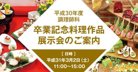 2019年3月2日(土) 卒業記念料理作品展示会を開催します!のイメージ画像