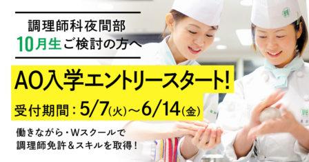 【2019年10月生】 5月7日(火)よりAO入学エントリースタート!のイメージ画像