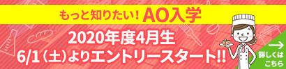 もっと知りたい!AO入学