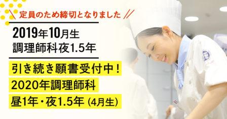 【2019年10月入学】調理師(本)科(夜1.5年)は定員のため締切となりました。のイメージ画像