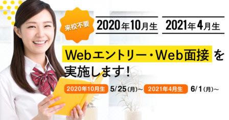 【来校不要】Webエントリー・Web面接を実施します!のイメージ画像