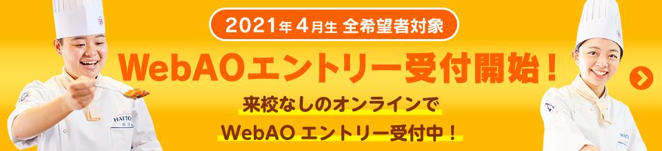 WebAOエントリー2020