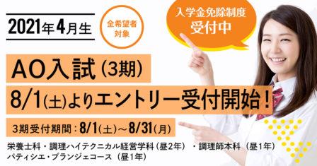 【2021年4月生】2020年8月1日(土)よりAO入試(3期)エントリー受付開始!のイメージ画像