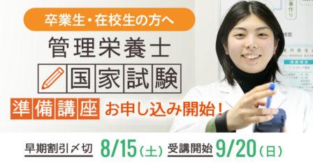 【卒業生・在校生の方へ】管理栄養士国家試験準備講座(令和2年度)のお申し込み開始!のイメージ画像