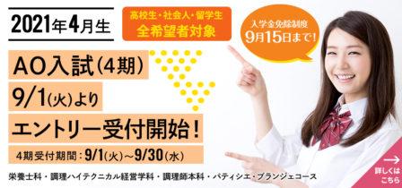 【2021年4月生】2020年9月1日(火)よりAO入試(4期)エントリー受付開始!のイメージ画像