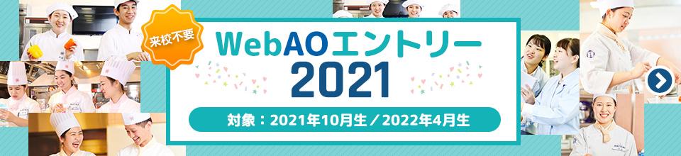 WebAOエントリー2021