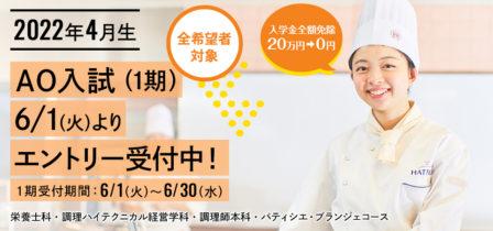 【2022年4月生】 AO入試(1期)エントリー受付中!のイメージ画像