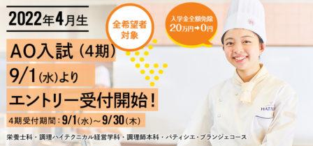 【2022年4月生】 AO入試(4期)エントリー受付開始!のイメージ画像
